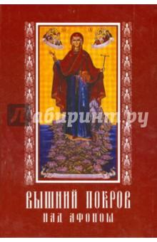 Вышний Покров над Афоном, или Сказания о святых чудотворных на Афоне прославившихся иконах