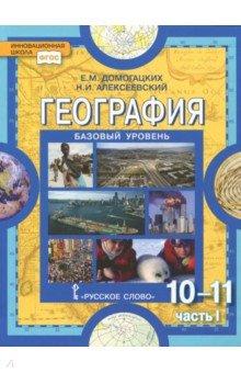 География. Экономическая и социальная география мира. 10-11 кл. Учебник. Базовый уровень. Ч. 1. ФГОС