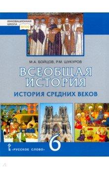 Гдз по истории языку 6 класс учебник