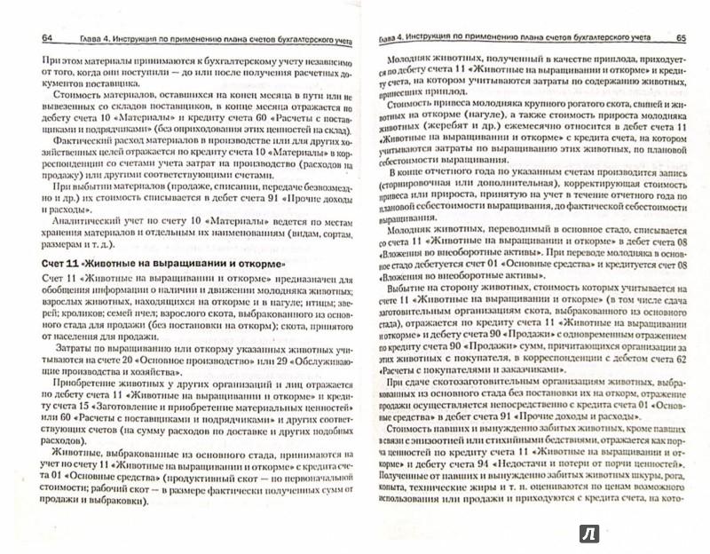 Иллюстрация 1 из 16 для Всё о счетах бухгалтерского учета - Беликова, Минаева | Лабиринт - книги. Источник: Лабиринт
