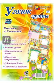 """Комплект плакатов """"Уголок группы"""" для ДОУ (8 плакатов)"""