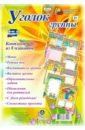 Комплект плакатов Уголок группы для ДОУ (8 плакатов)