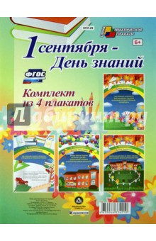 Комплект плакатов 1 сентября - День знаний. ФГОС кружка 1 сентября
