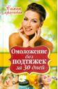 Новиченкова Елена Юрьевна Омоложение без подтяжек за 30 дней