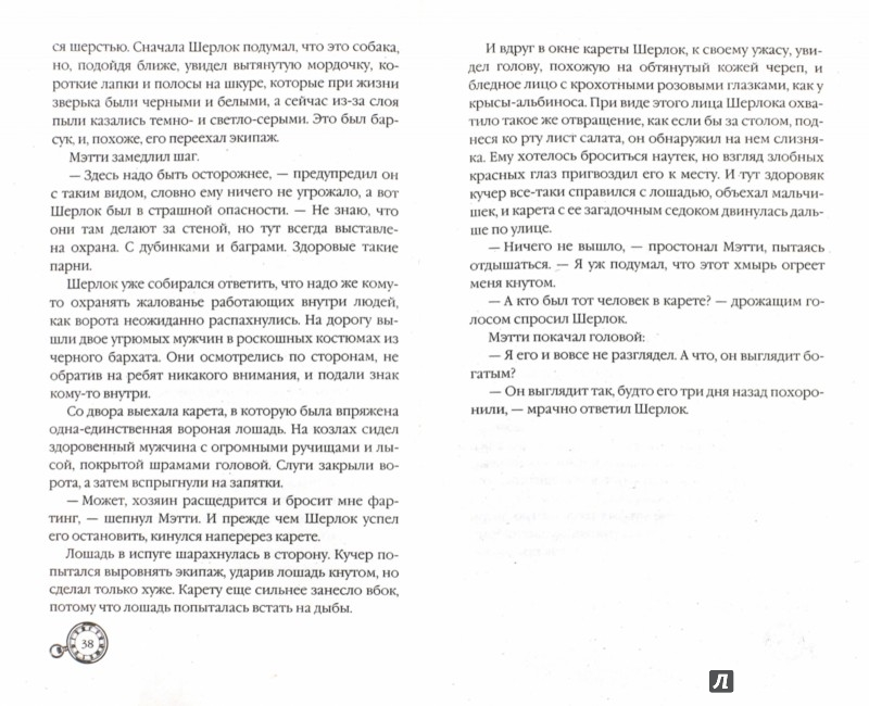 Иллюстрация 1 из 5 для Облако смерти - Эндрю Лейн | Лабиринт - книги. Источник: Лабиринт