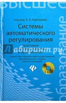 Системы автоматического регулирования. Практикум по математическому моделированию (+CD) бокс секреты профессионала 2 е издание cd с видеокурсом