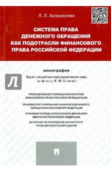 Система права денежного обращения как подотрасли финансового права РФ. Монография как можно права категории в в новосибирске