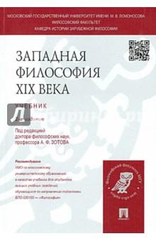 Западная философия XIX века. Учебник учебники проспект философия учебник 6 е изд