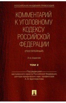 Комментарий к Уголовному Кодексу Российской Федерации (постатейный). В 2-х томах. Том 2 цены онлайн