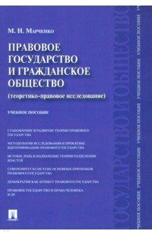 Правовое государство и гражданское общество. Теоретико-правовое исследование. Учебное пособие