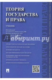 Теория государства и права. Учебник рассолов м теория государства и права учебник