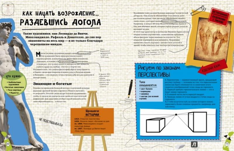 Иллюстрация 1 из 15 для Как изменить историю с помощью мотка веревки - Тим Кук | Лабиринт - книги. Источник: Лабиринт