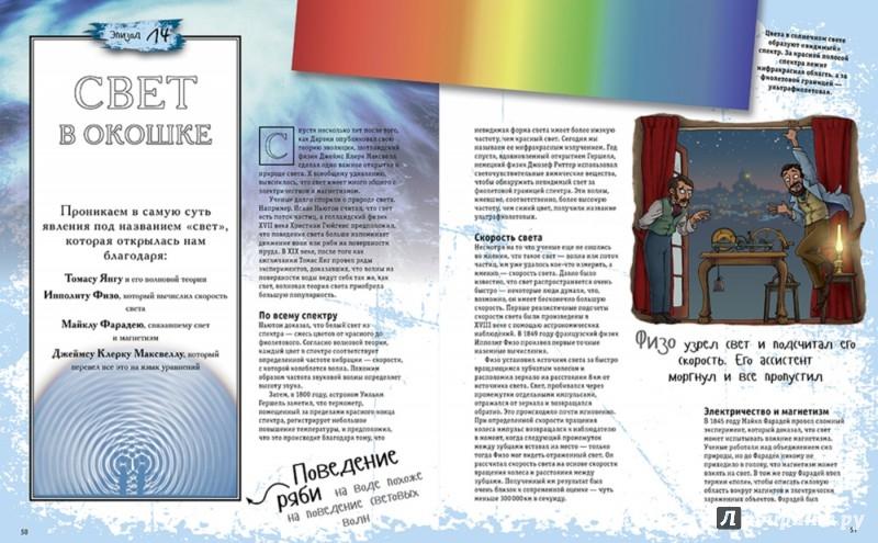 Иллюстрация 1 из 20 для Увлекательное путешествие в мир науки - Джек Челлонер | Лабиринт - книги. Источник: Лабиринт
