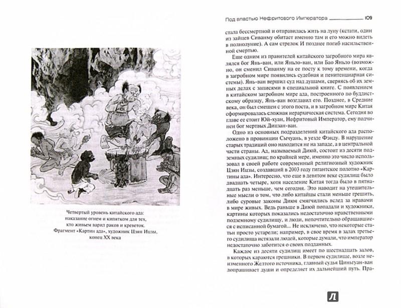 Иллюстрация 1 из 21 для История и география загробного мира - Олег Ивик | Лабиринт - книги. Источник: Лабиринт