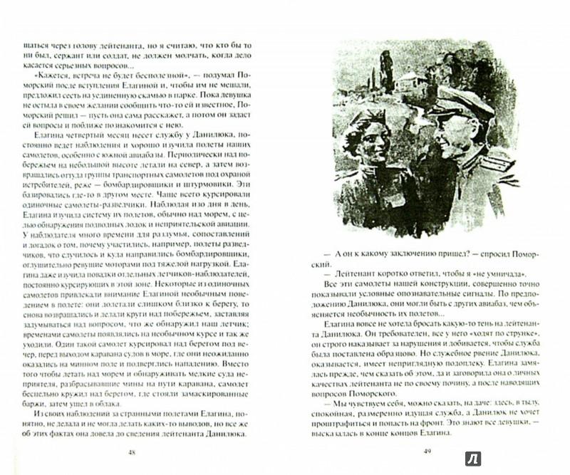 Иллюстрация 1 из 25 для Четыре цвета ночи. Ночные пришельцы. Координаты остаются неизвестными - Виталий Горбач | Лабиринт - книги. Источник: Лабиринт