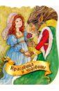 Красавица и чудовище вероника veronika серия сказок для радостных и светлых дней
