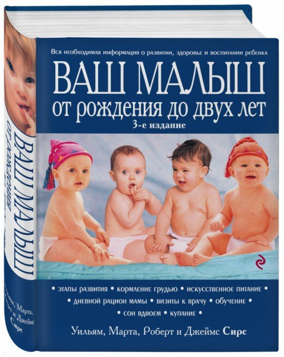Иллюстрация 1 из 6 для Ваш малыш от рождения до двух лет - Сирс, Сирс, Сирс, Сирс | Лабиринт - книги. Источник: Лабиринт