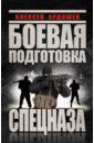 Боевая подготовка Спецназа, Ардашев Алексей Николаевич