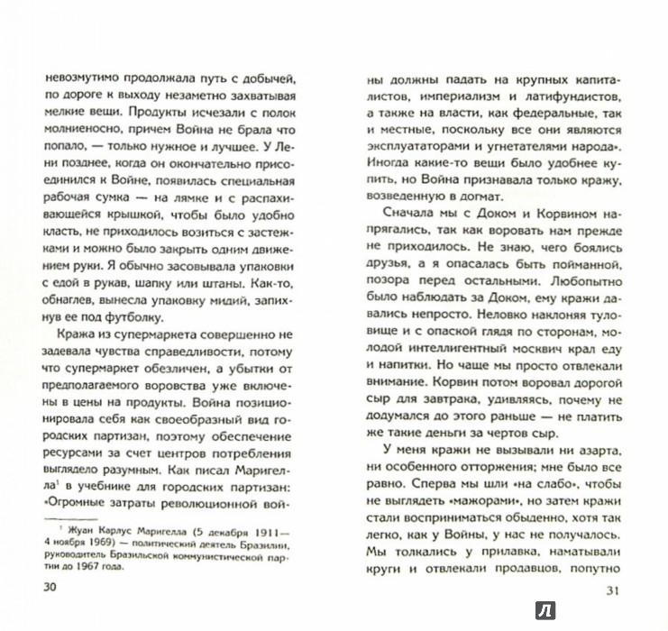 Иллюстрация 1 из 14 для Кодекс - Жанна Пояркова | Лабиринт - книги. Источник: Лабиринт