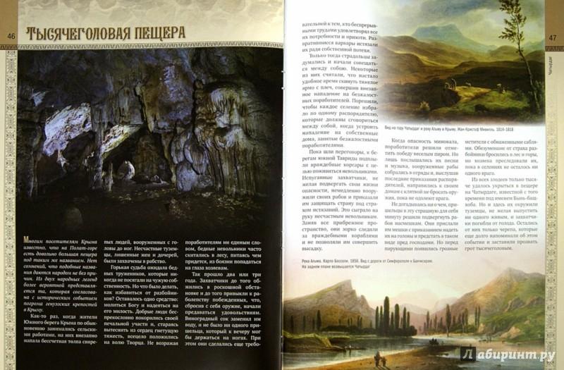 Иллюстрация 1 из 22 для Легенды и мифы Крыма - Татьяна Калинко | Лабиринт - книги. Источник: Лабиринт