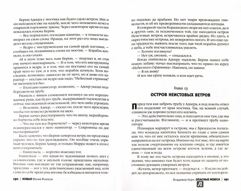 Иллюстрация 1 из 16 для Опасные небеса - Владимир Корн | Лабиринт - книги. Источник: Лабиринт