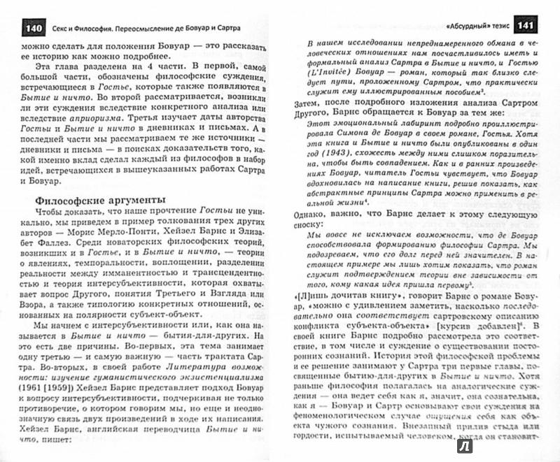 Иллюстрация 1 из 29 для Секс и философия. Переосмысление де Бовуар и Сартра - Фуллбрук, Фуллбрук | Лабиринт - книги. Источник: Лабиринт