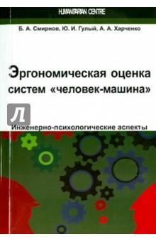 """Эргономическая оценка систем """"человек-машина"""". Инженерно-психологические аспекты"""