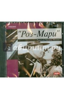 Роз-Мари (CDmp3) фримль рудольф роз мари оперетта