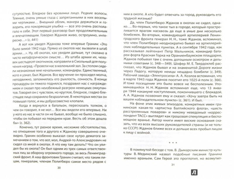 Иллюстрация 1 из 6 для Пятая колонна - Владимир Бушин | Лабиринт - книги. Источник: Лабиринт