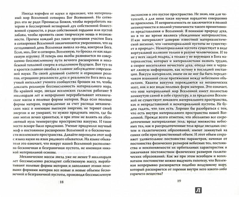 Иллюстрация 1 из 2 для Человек и дьявол. Философия науки и веры - Николай Мальцев | Лабиринт - книги. Источник: Лабиринт