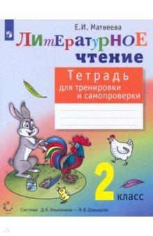 Литературное чтение. Тетрадь для тренировки и самопроверки. 2 класс. ФГОС