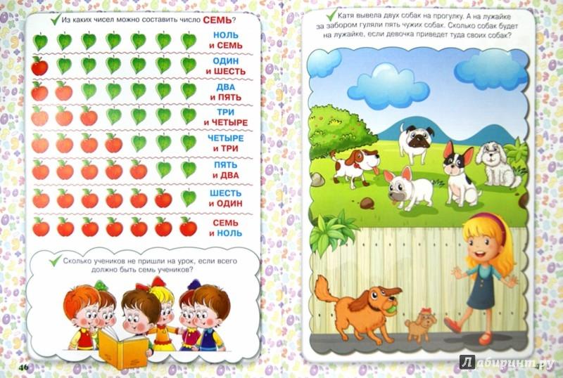 Иллюстрация 1 из 7 для Учимся считать. Пособие для занятий с детьми 4-5 лет - Гаврина, Топоркова, Щербинина, Кутявина | Лабиринт - книги. Источник: Лабиринт