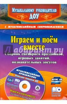 Играем и поём вместе. Сборник сценариев праздников, игровых занятий, познават. досугов (+CD) ФГОС ДО