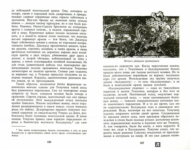 Иллюстрация 1 из 26 для Монгольская империя Чингизидов. Чингисхан и его приемники - Александр Доманин | Лабиринт - книги. Источник: Лабиринт