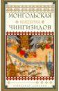 Доманин Александр Анатольевич Монгольская империя Чингизидов. Чингисхан и его приемники
