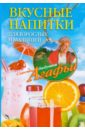 Звонарева Агафья Тихоновна Вкусные напитки для взрослых и малышей агафья звонарева вкусные и полезные блюда из молочных продуктов для взрослых и малышей
