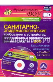 Санитарно-эпидемиологические требования к устройству, содержанию и орг. режима работы в ДОО (+CD)