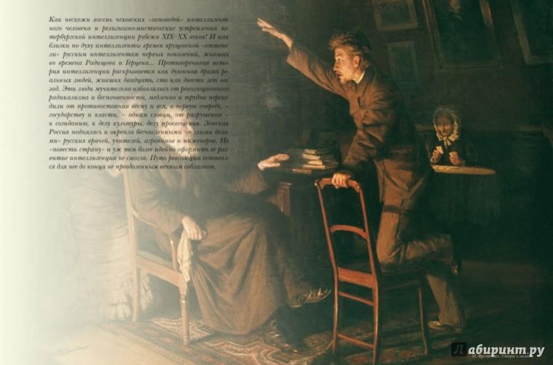 Иллюстрация 1 из 3 для Кто мы? Судьбы русской интеллигенции | Лабиринт - книги. Источник: Лабиринт