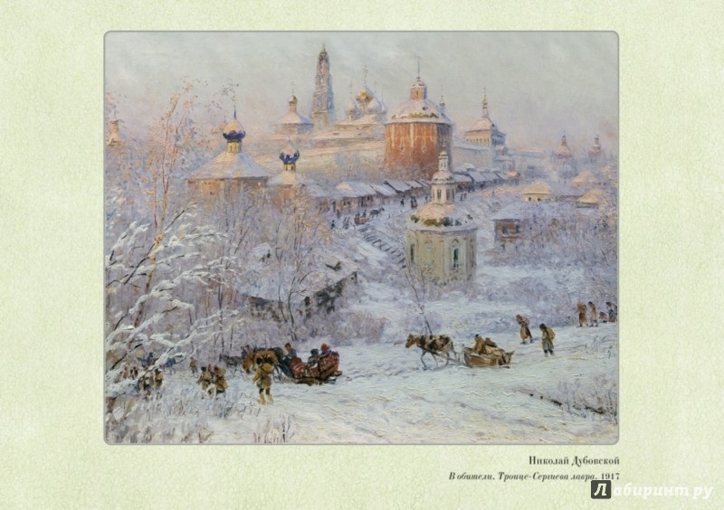 Иллюстрация 1 из 10 для Времена года. Зима | Лабиринт - книги. Источник: Лабиринт