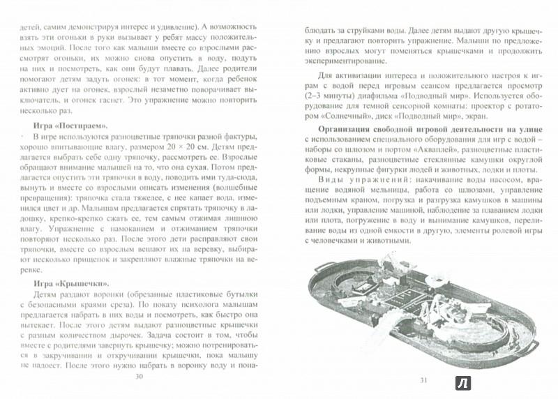 Иллюстрация 1 из 5 для Игровые сеансы с детьми раннего возраста и детско-родительскими парами. Комплексы игровых упражнений - Наталья Галой | Лабиринт - книги. Источник: Лабиринт