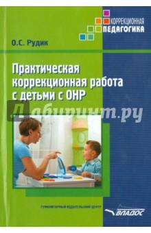 Практическая коррекционная работа с детьми дошкольного возраста с ОНР