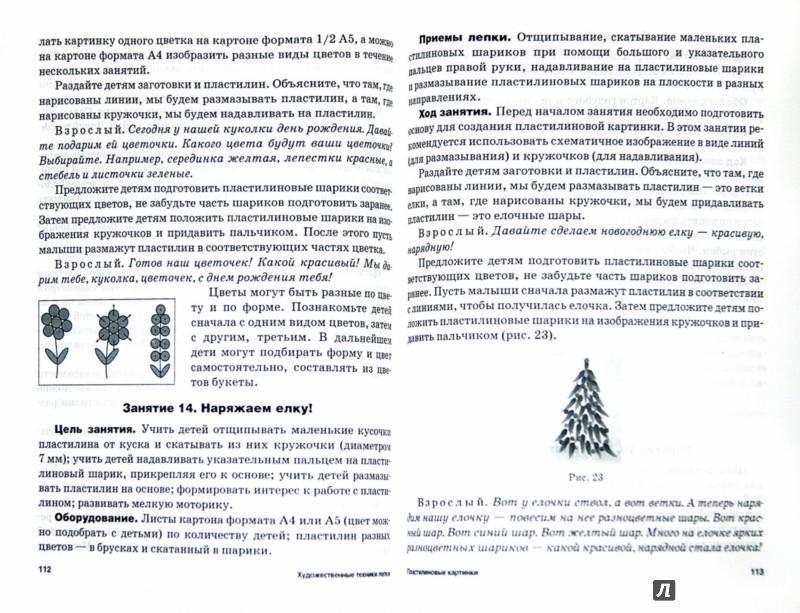 Иллюстрация 1 из 40 для Лепка с детьми раннего возраста. 1-3 года. Методическое пособие для педагогов ДОУ и родителей - Елена Янушко | Лабиринт - книги. Источник: Лабиринт