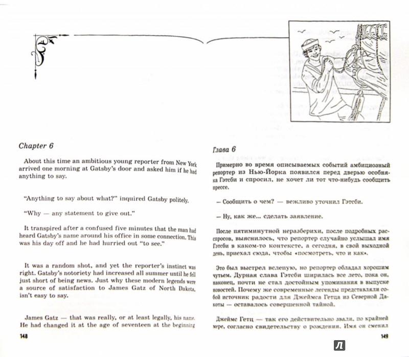 Иллюстрация 1 из 6 для Великий Гэтсби. В адаптации (+CDmp3) - Фрэнсис Фицджеральд | Лабиринт - книги. Источник: Лабиринт