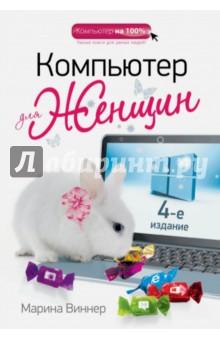 Компьютер для женщин цой л компьютер для ваших родителей 4 е издание