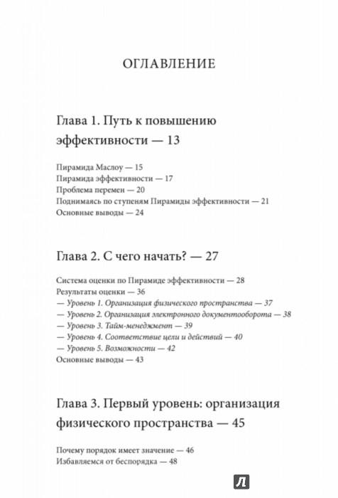 Иллюстрация 1 из 49 для Пирамида эффективности. От разрозненных техник к цельной системе - Тамара Майлс | Лабиринт - книги. Источник: Лабиринт