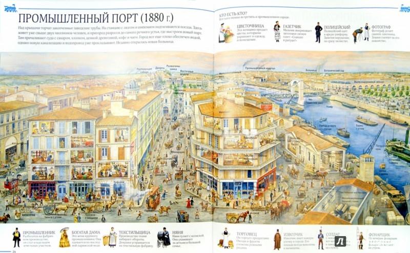 Иллюстрация 1 из 50 для Город сквозь время - Стиль, Голон | Лабиринт - книги. Источник: Лабиринт