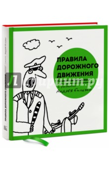 Правила дорожного движения Российской Федерации правила дорожного движения и безопасности для младших школьников