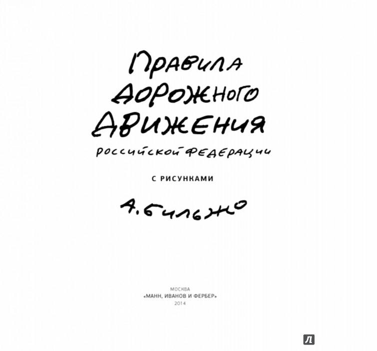 Иллюстрация 1 из 28 для Правила дорожного движения Российской Федерации - Андрей Бильжо | Лабиринт - книги. Источник: Лабиринт