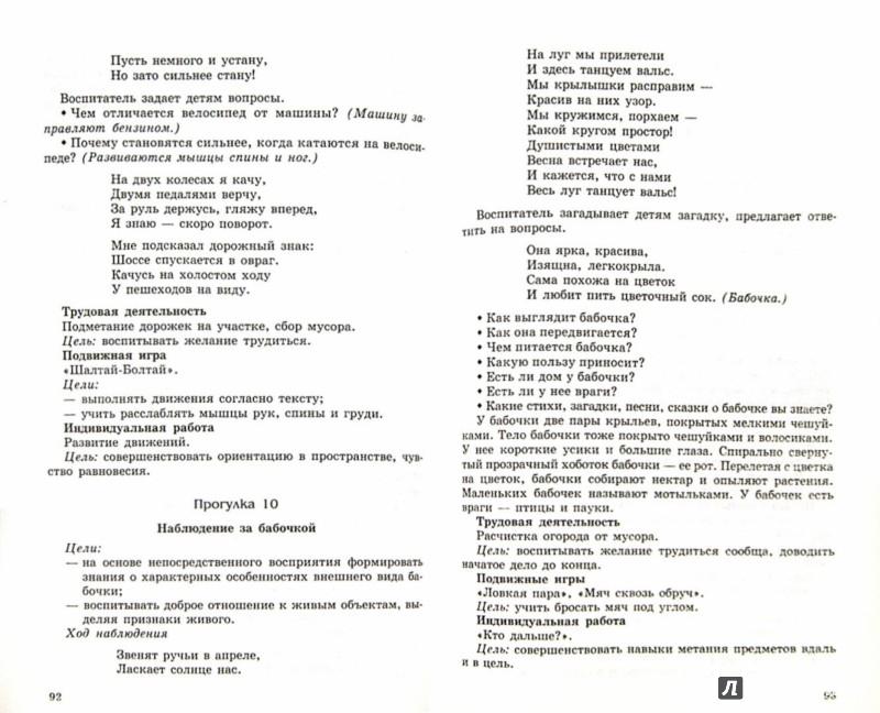 Иллюстрация 1 из 16 для Прогулки в детском саду. Старшая и подготовительная группы - Долгова, Кравченко | Лабиринт - книги. Источник: Лабиринт
