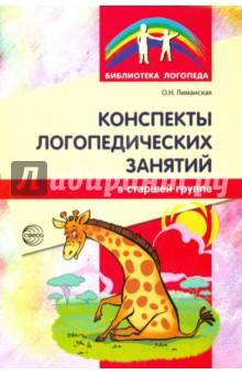 Конспекты логопедических занятий в старшей группе книги эксмо развивающие игры для детей 5 6 лет